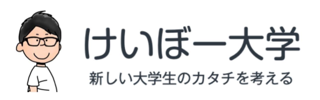 けいぼーのブログ
